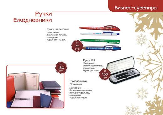 новогоднее предложение сызрань, новогоднее предложение сызрань, корпоративные сувениры новый год