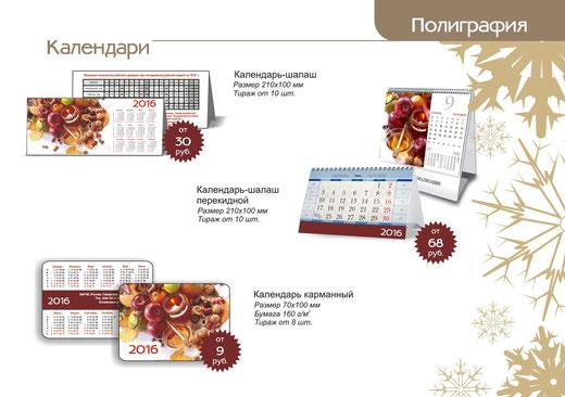 новогодние календари сызрань, новогоднее предложение сызрань
