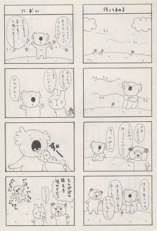 fuwa-fuwa-manga ①