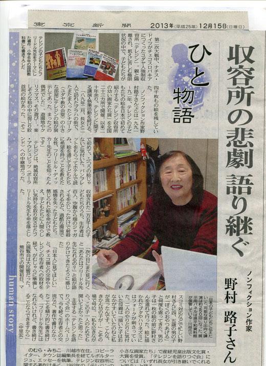 東京新聞「ひと物語」収容所の悲劇 語り継ぐ ノンフィクション作家 野村路子