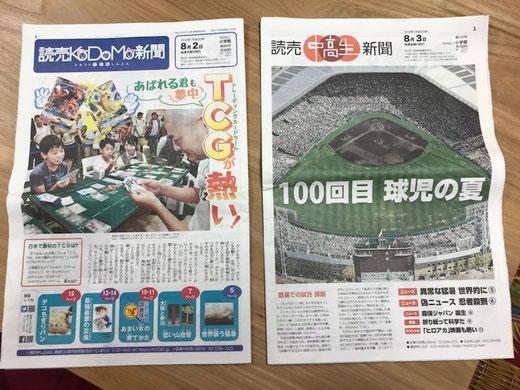 読売子供新聞 読売中高生新聞