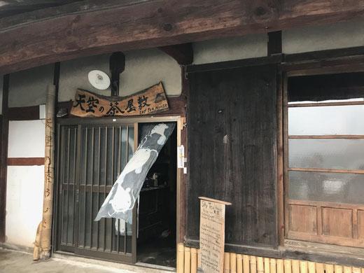 sky-tea-house