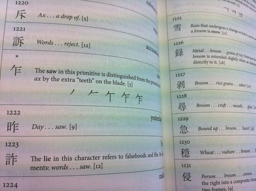 日本語検定漢字テキスト