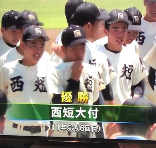 西日本短期大学附属高校 野球部 2021年 夏 甲子園