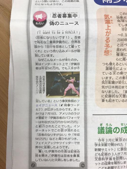読売子供新聞 伊賀市忍者募集に関する記事