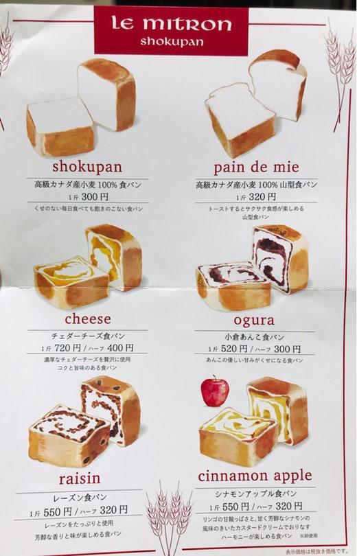 ル・ミトロン 食パンメニュー表