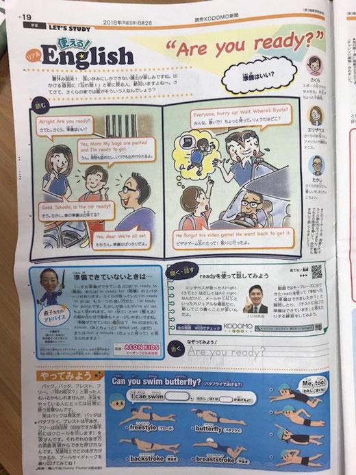 読売子供新聞 英語
