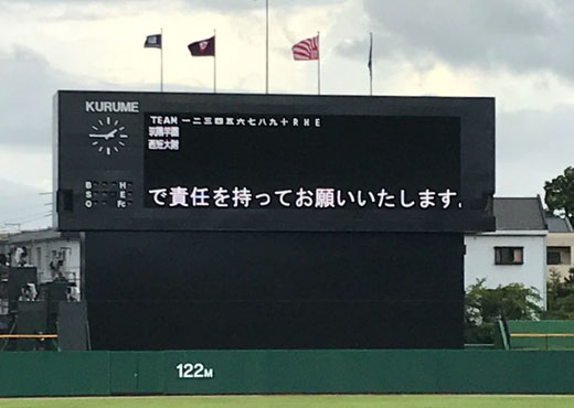 2019 高校野球 福岡県大会決勝 筑陽学園VS西短大附