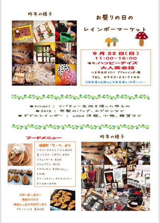 レインボーマーケット9/22/2019