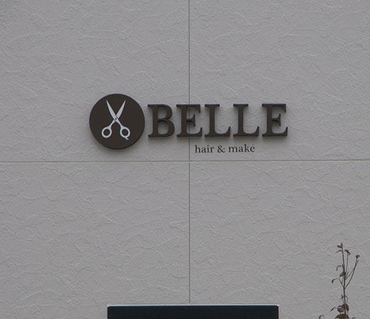 美容室BELLE様壁面文字