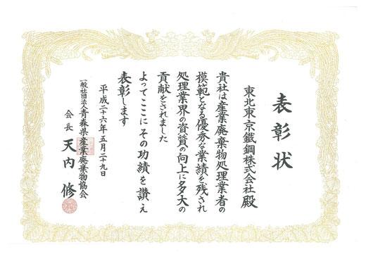 青森県産廃協会表彰状