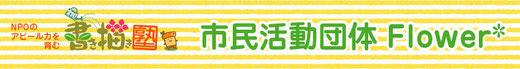 市民活動団体 Flower*
