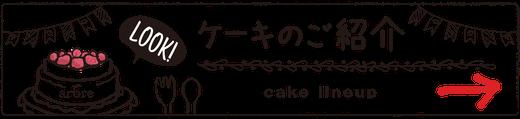 arbre ケーキ
