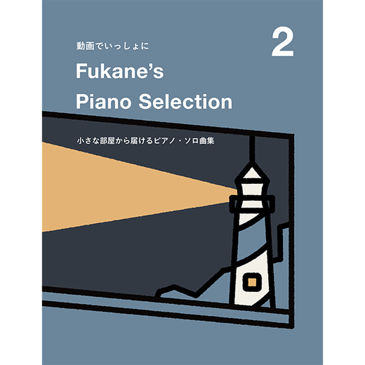 Fukane's Piano Selection 2