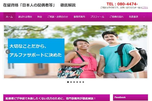 ブラジル人と日本人との国際結婚手続き