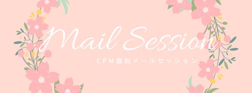 CPM個別メルセッション/セラピストShieri