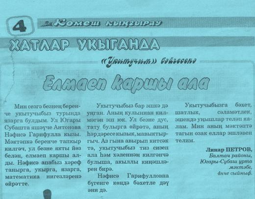 """""""Көмеш кыңгырау"""" газетасында басылган мәкалә"""