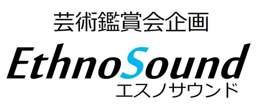 EthnoSound(エスノサウンド)