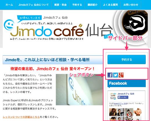 シェアボタン挿入の例(Jimdoカフェ 仙台)
