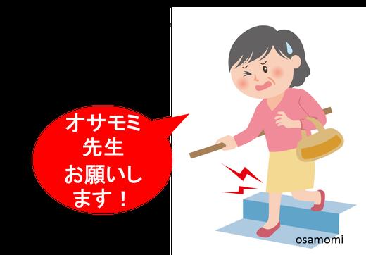 膝痛・変形性膝関節症お任せ下さい。昭島市のオサモミ整体院、拝島駅から無料送迎サービス。