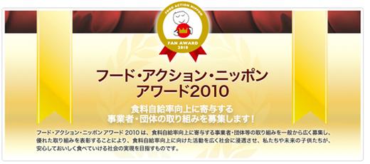 フード・アクション・ニッポンアワード2010