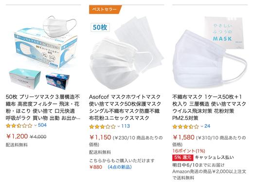 Amazonの不織布マスクの販売ページ