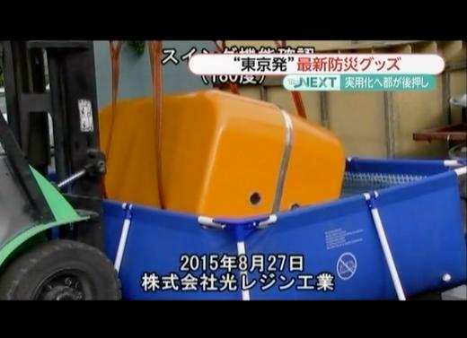 10/18フジテレビみんなのニュース画像350