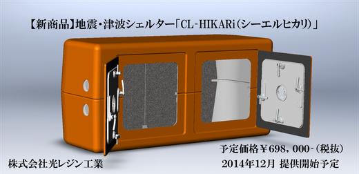 家屋収納スペース用津波シェルター「CL-HIKARi」