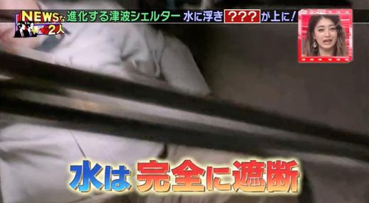 3/17TBS「NEWSな2人」で津波シェルター紹介10