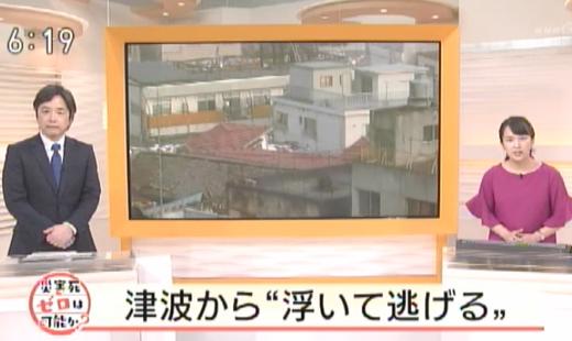 NHKニュースと中日新聞で津波シェルターHIKARiが紹介01