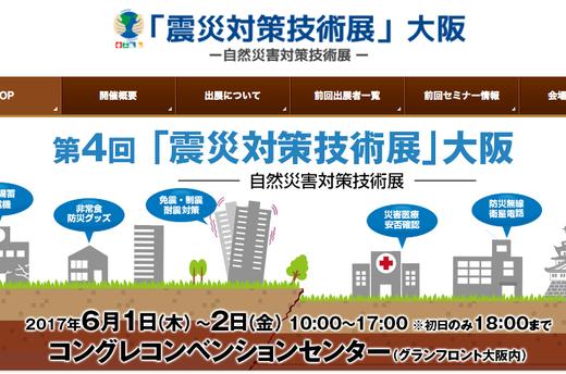 第4回震災対策技術展大阪に津波シェルター出展000