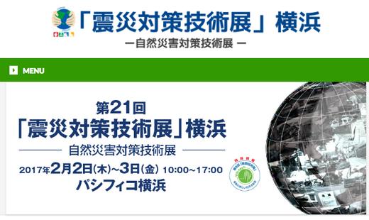 第21回震災対策技術展横浜へ津波シェルター出展02
