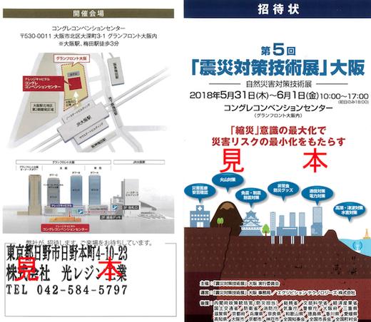 第5回「震災対策技術展」大阪の招待状の見本