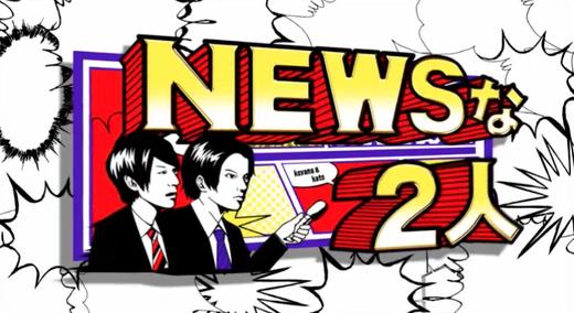 3/17TBS「NEWSな2人」で津波シェルター紹介01