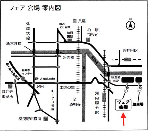 地図:柏原市・羽曳野市・藤井寺市合同の防災フェアへ津波シェルター出展