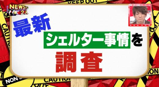 3/17TBS「NEWSな2人」で津波シェルター紹介02
