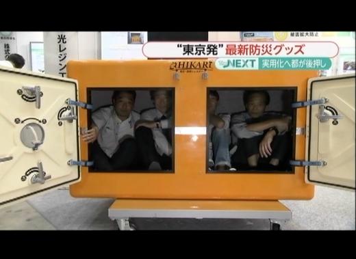 10/18フジテレビみんなのニュース画像650