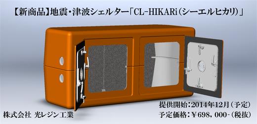 地震・津波シェルターCL-HIKARi(シーエルヒカリ)光レジン工業