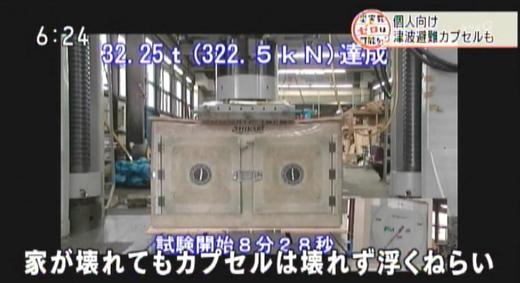 3月23日にNHKニュースと中日新聞で津波シェルターHIKARiが紹介13