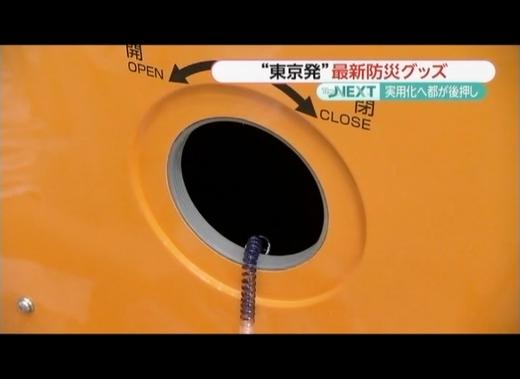 10/18フジテレビみんなのニュース画像550