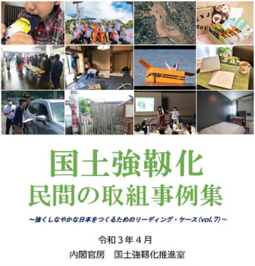 津波シェルターCL-HIKARiが内閣官房の「国土強靱化 民間事例」として紹介01