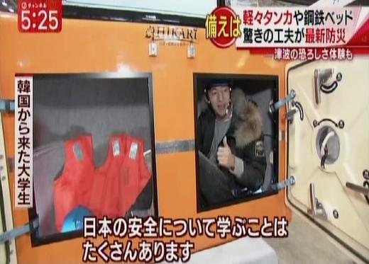 2/2津波シェルターヒカリがテレビ朝日スーパーJチャンネルで紹介04