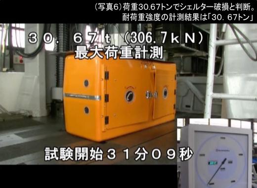 地震・津波シェルターCL-HIKARi耐荷重性能試験06