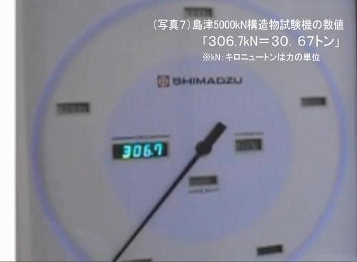 地震・津波シェルターCL-HIKARi耐荷重性能試験07