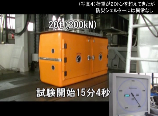 地震・津波シェルターCL-HIKARi耐荷重性能試験04
