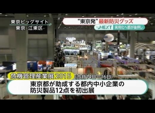 10/18フジテレビみんなのニュース画像0150