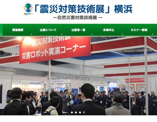 第22回「震災対策技術展」横浜01