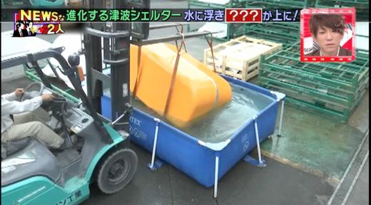 3/17TBS「NEWSな2人」で津波シェルター紹介11