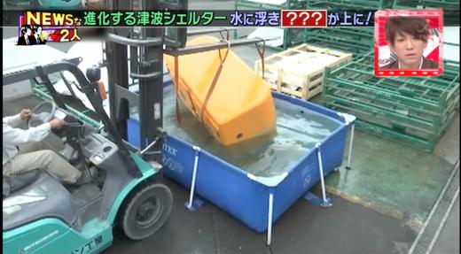 3/17TBS「NEWSな2人」で津波シェルター紹介12
