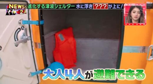 3/17TBS「NEWSな2人」で津波シェルター紹介06